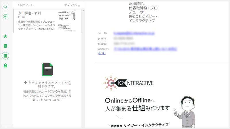 Evernote使い方