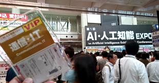 AI・人工知能 EXPOへ行って来た