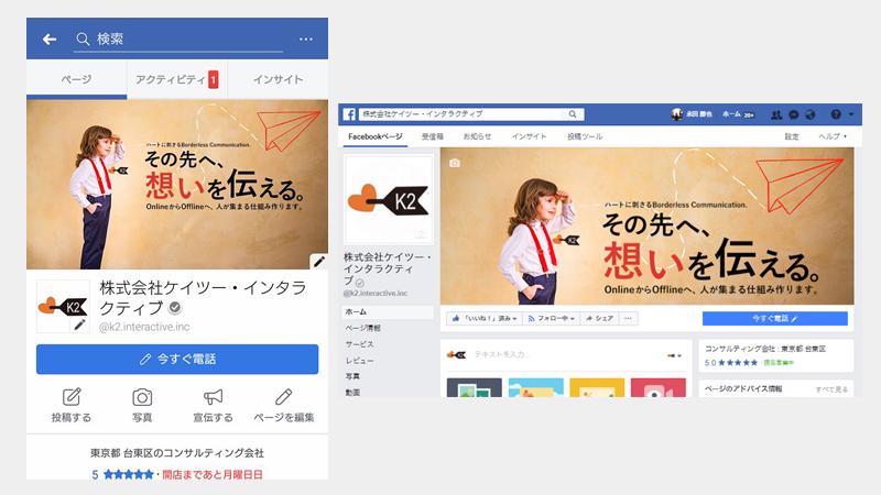 ケイツー・インタラクティブフェイスブックページ スマートフォンとPC