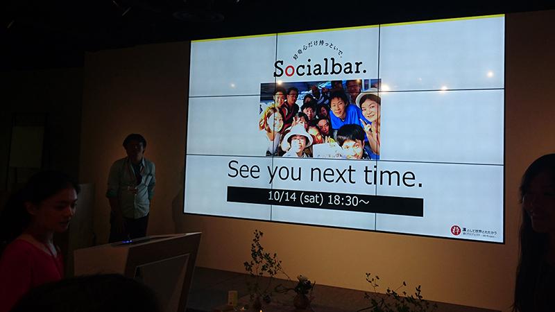 socialbarの面々