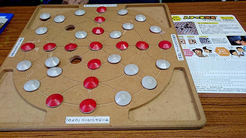 反転はさみゲーム『遊宝』