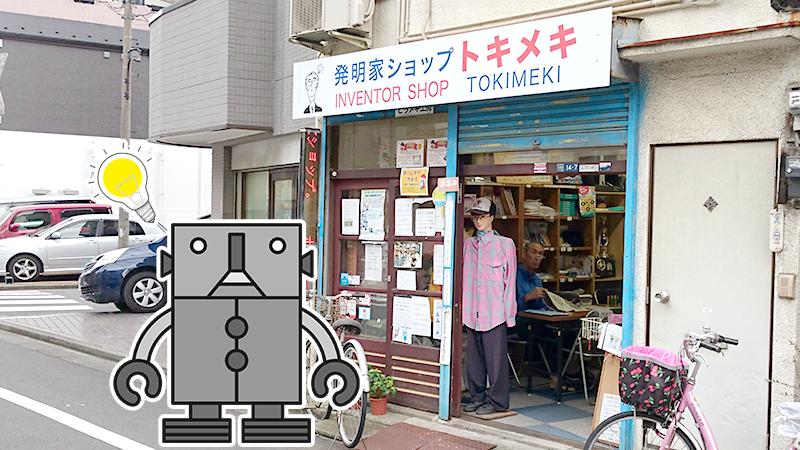下町の発明王 ドクターセキバに会いに行く!!